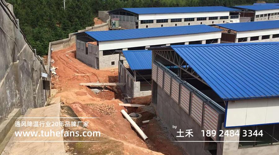 湖南株洲某种猪养殖基地(场)通风降温工程项目