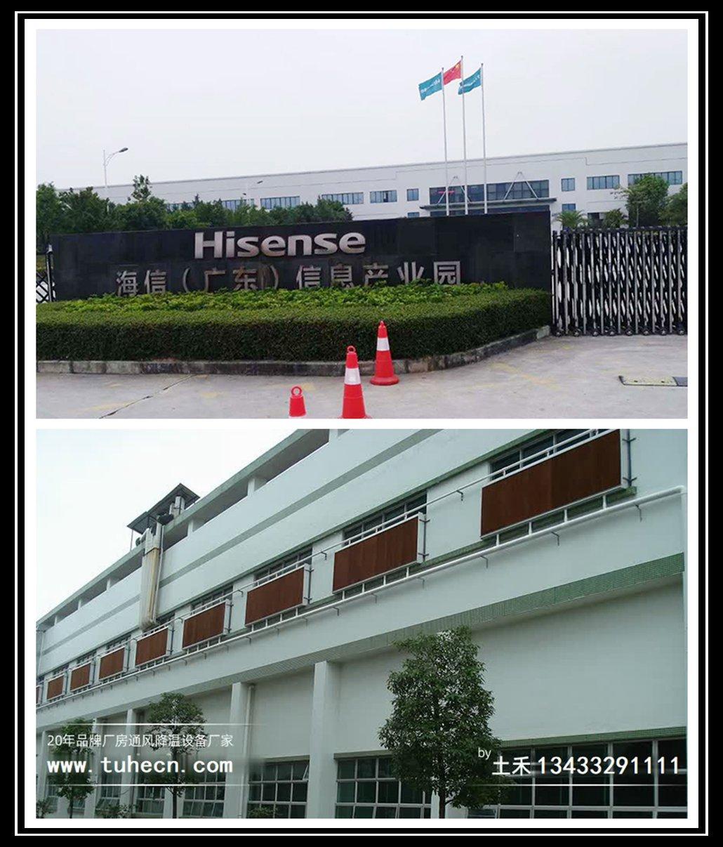 广东顺德海信科龙制造基地装配厂房车间通风降温工程项目