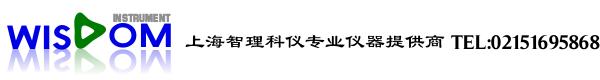 上海智理科学仪器有限公司