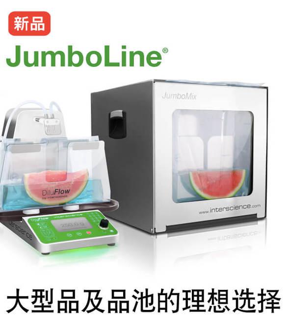 适用于制备大样品-JumboLine系统