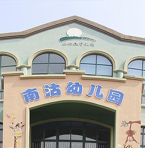 南沽幼儿园