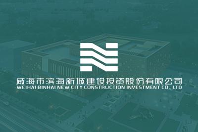 威海市滨海新城建设投资股份有限公司
