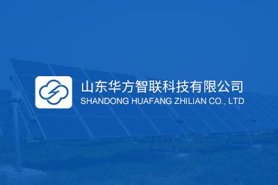 山东华方智联科技有限公司
