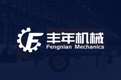 威海丰年机械设备有限公司