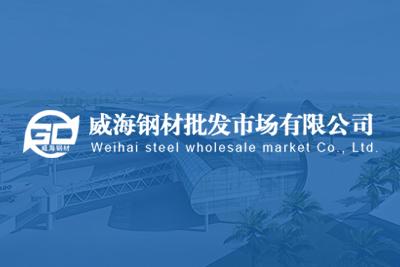 威海钢材批发市场有限公司
