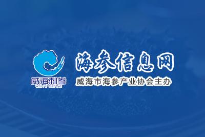 威海海参行业协会