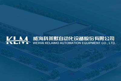 威海科莱默自动化设备股份有限公司