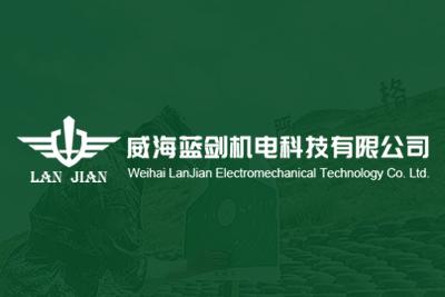 威海蓝剑机电科技有限公司
