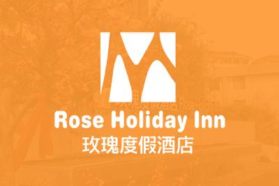 荣成玫瑰度假酒店