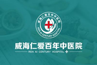 威海仁爱百年中医院
