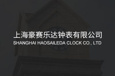 上海豪赛乐达钟表有限公司