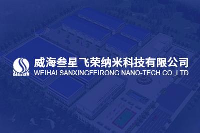 威海叁星飞荣纳米科技有限公司