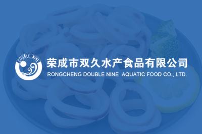 荣成市双久水产食品有限公司