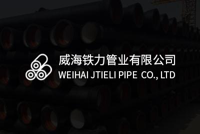 威海铁利管业有限公司