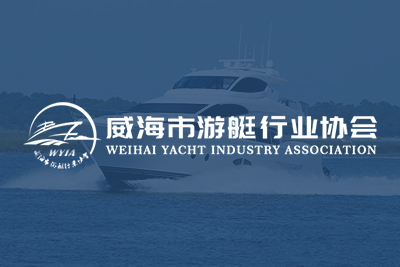 威海游艇行业协会