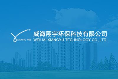 威海翔宇环保科技股份有限公司