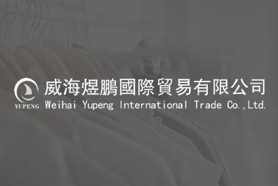 威海煜鵬國際貿易有限公司