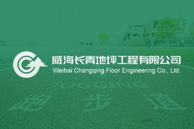 威海长青地坪工程有限公司