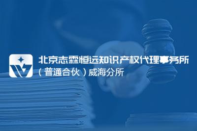 北京志霖恒远知识产权代理事务所