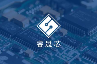 苏州睿晟芯微电子科技有限公司