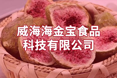威海海金宝食品科技有限公司