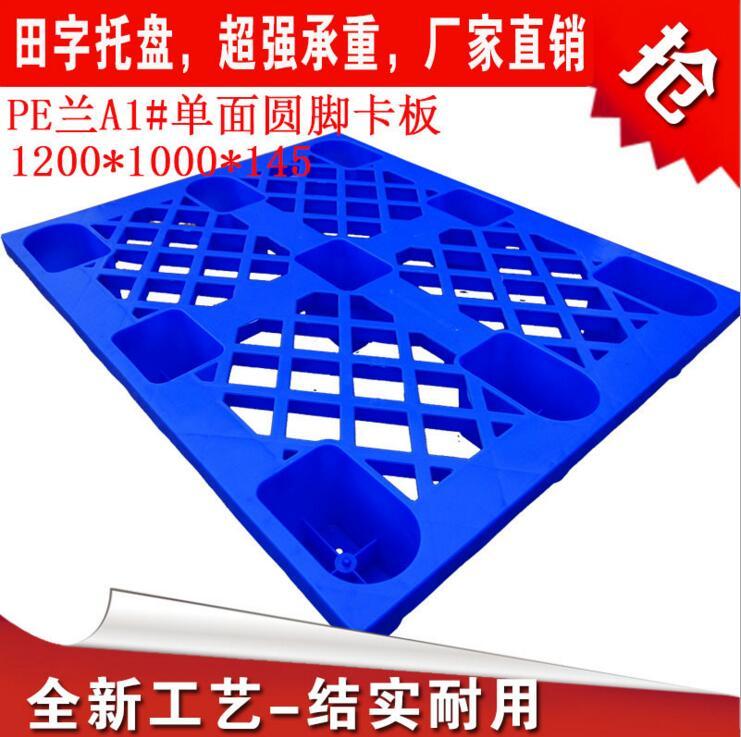 1200*1000*145mm卡板,地台板,托盘