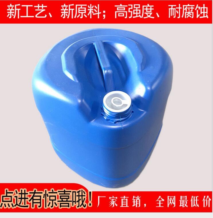 25L化工桶