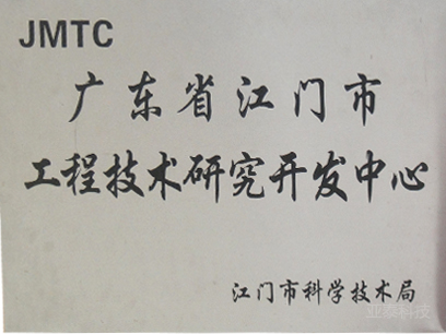 亚泰科技获得工程技术研究中心