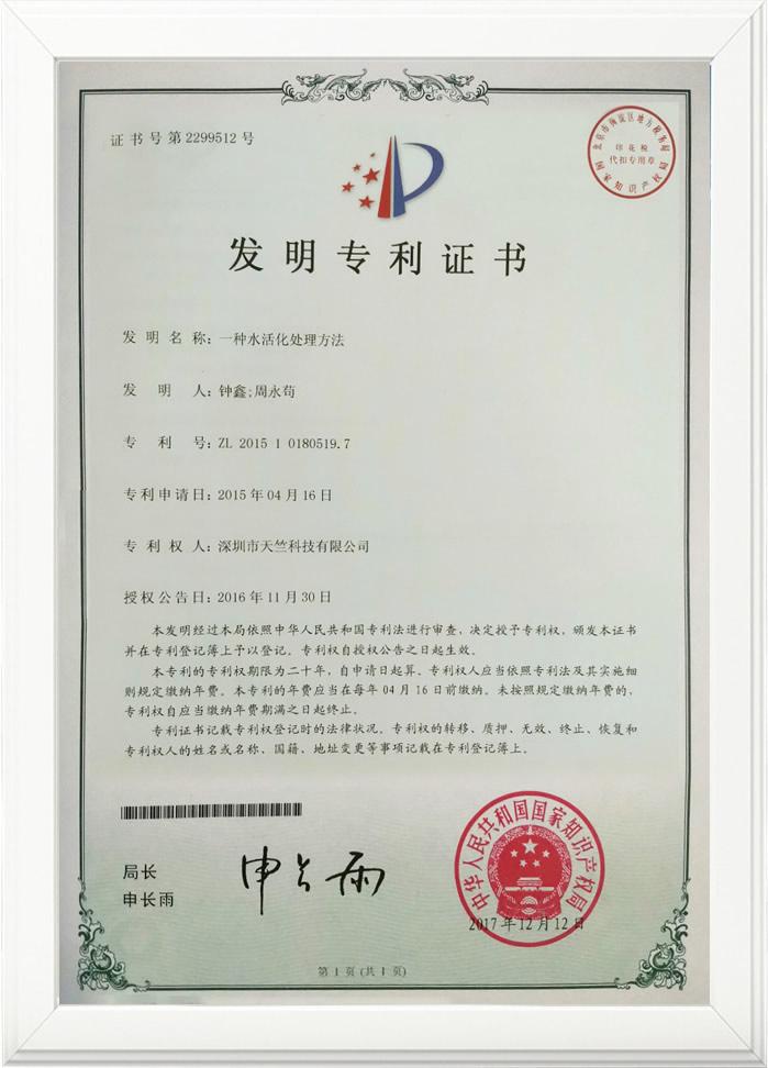 一种水活化处理方法专利