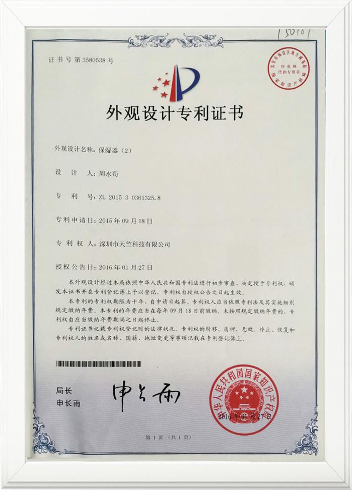 外观设计专利-保湿器(2)