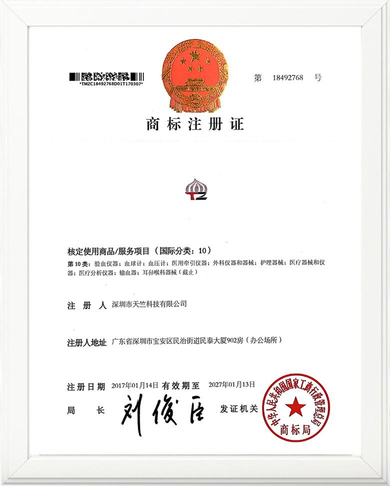 天竺科技商标证书