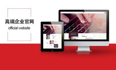 企业官网网站建设定制开发H5开发
