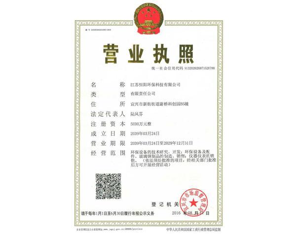 Original business license