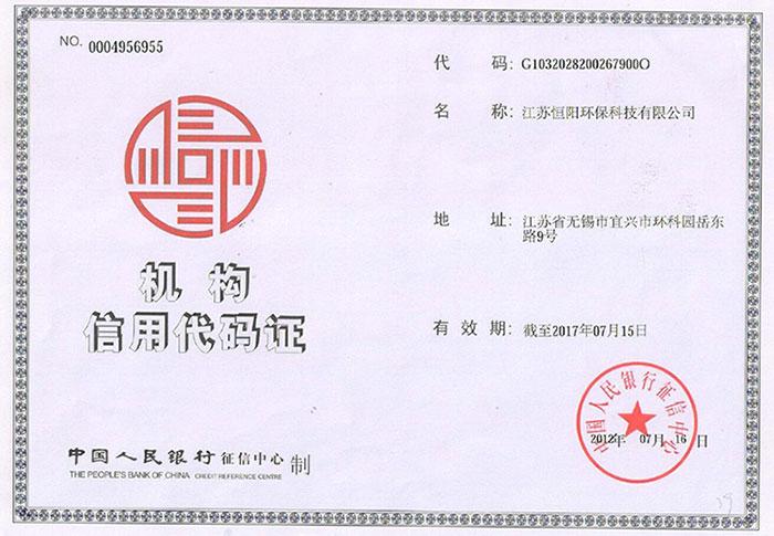 Institutional credit certificate