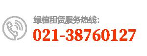 上海绿植租赁公司电话