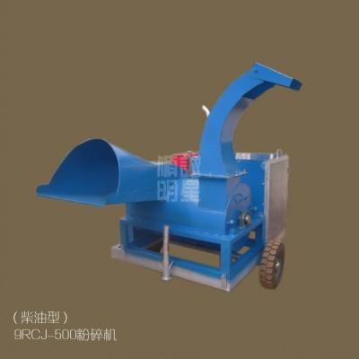 9RCJ-500C粉碎机(柴油版)