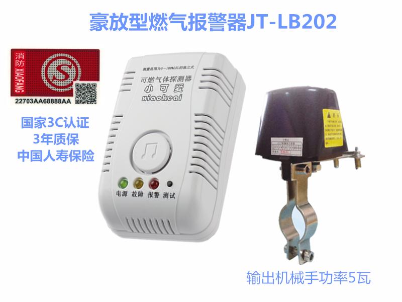 选用家用燃气报警器需考虑的几个方面