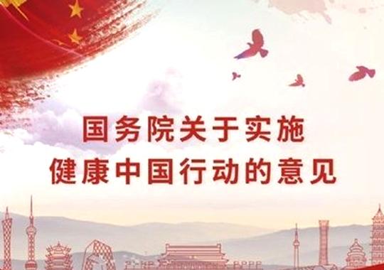 《健康中国行动(2019—2030年)》把降低肥胖增长率列为主要任务之一
