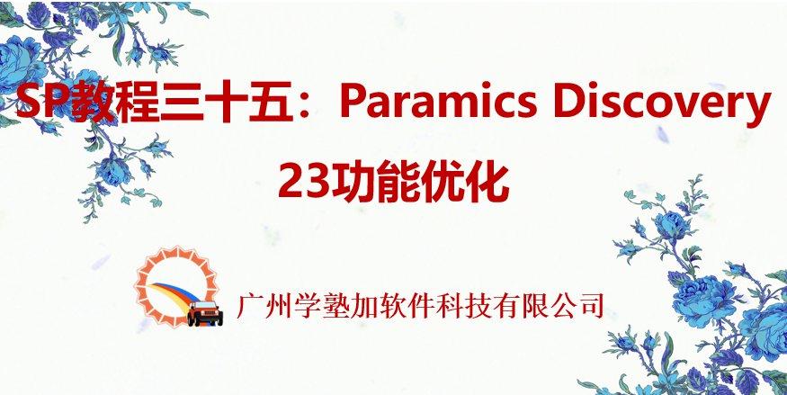 SP教程三十五:Paramics Discovery 23功能优化