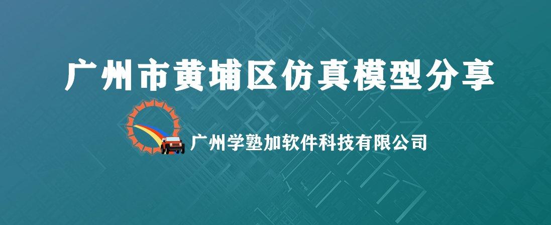 广州市黄埔区仿真模型分享