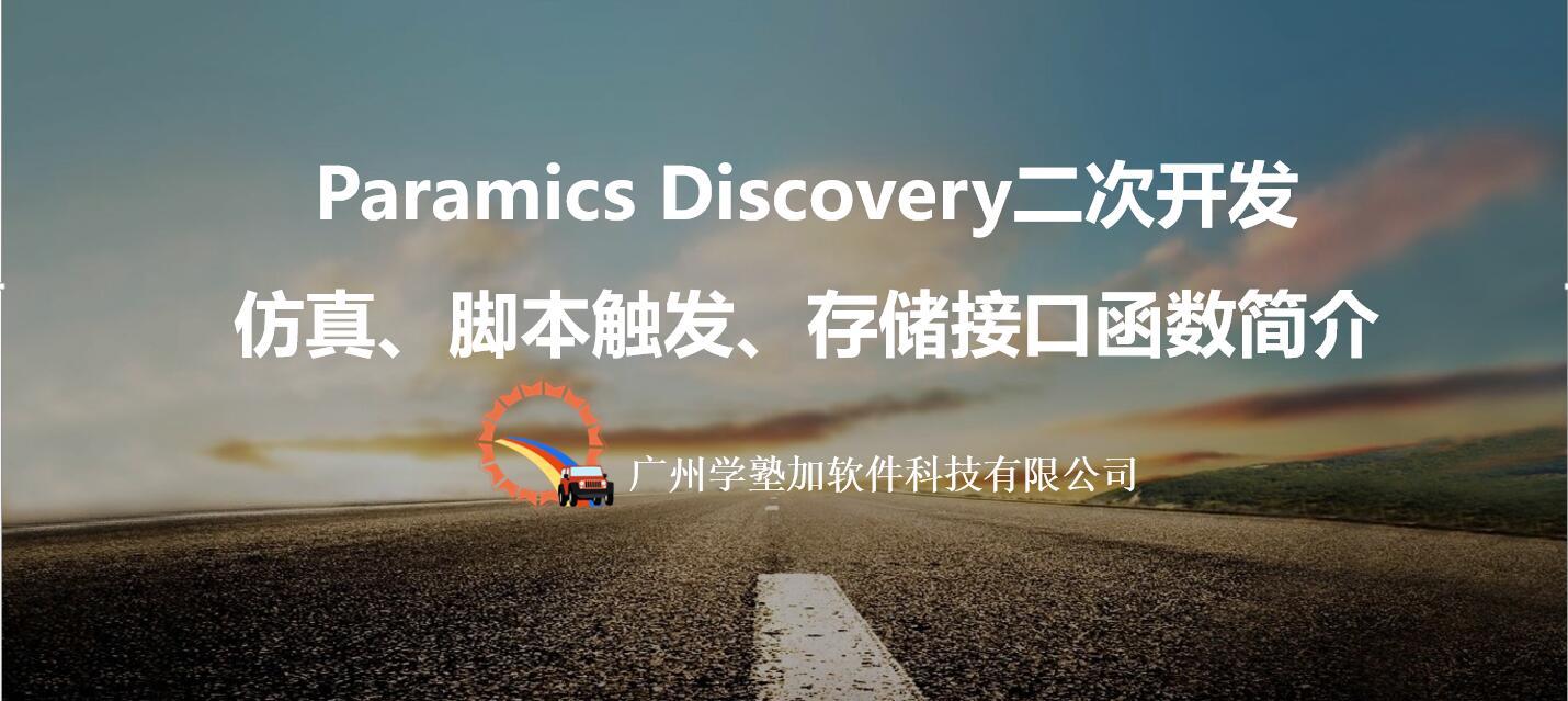 Paramics Discovery二次开发:仿真、脚本触发、存储接口函数简介