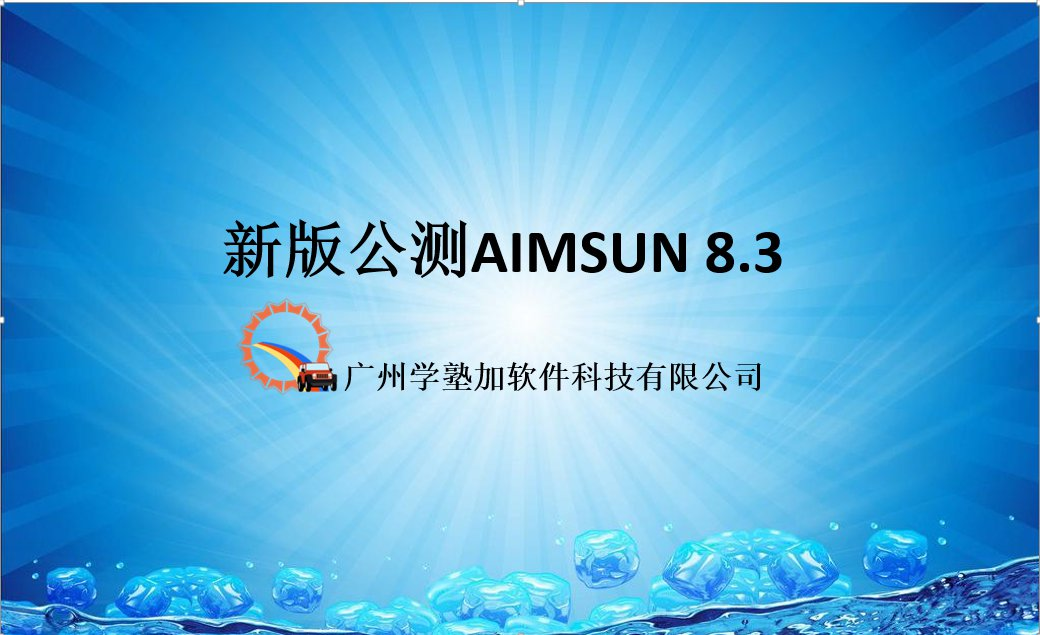 新版公测AIMSUN 8.3