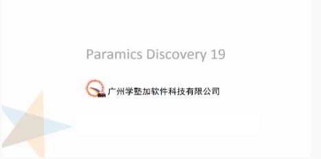 Paramics Discovery 19.0发布