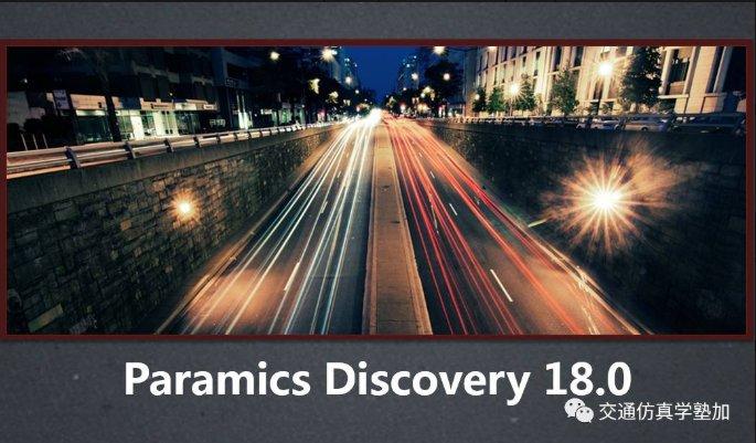 Paramics Discovery 18.0发布