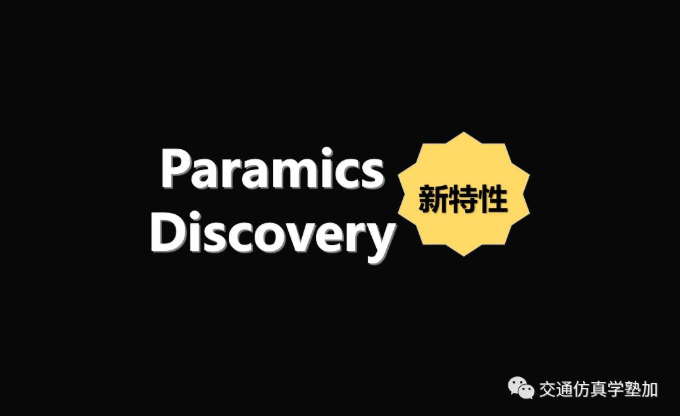 Paramics新特性