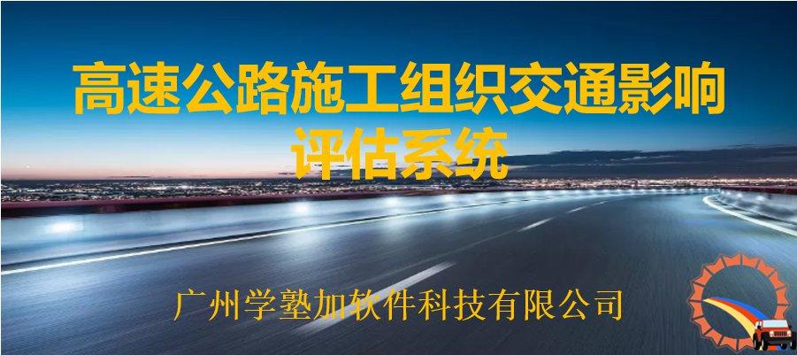高速公路施工组织交通影响评估系统