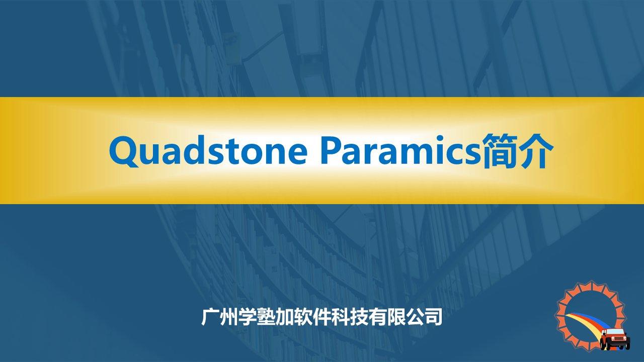 Quadstone Paramics简介