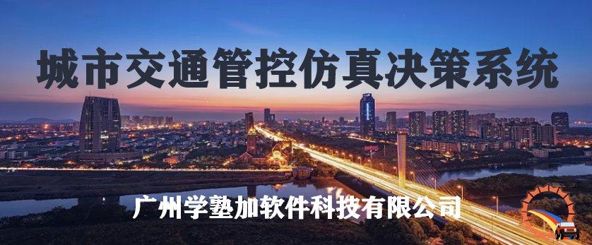 城市交通管控仿真决策系统