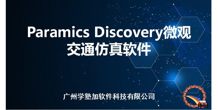 Paramics Discovery微观交通仿真软件