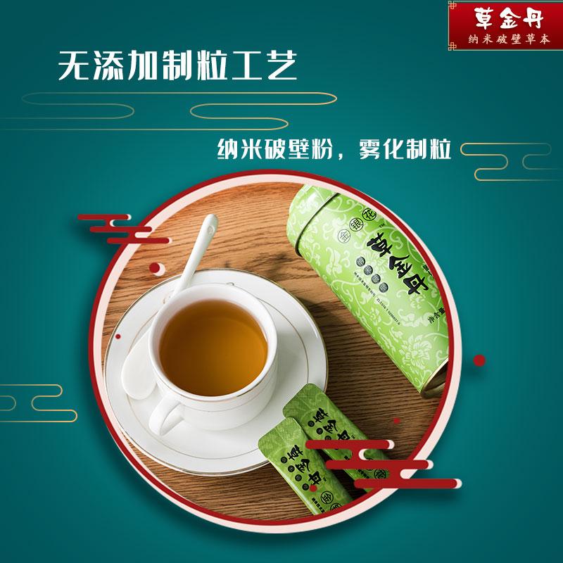 草金丹 金银花纳米破壁草本颗粒茶饮料纯植物冲饮品商务便捷包装
